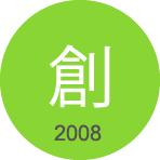 創 2008