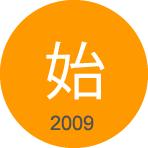 始 2009