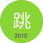 跳 2010