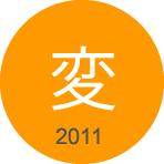 変 2011