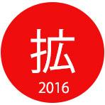 拡 2016