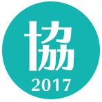 協 2017