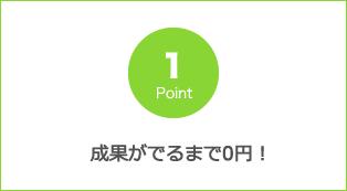 成果がでるまで0円!