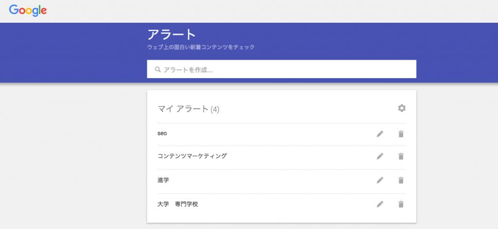 Google アラート   ウェブ上の面白い新着コンテンツをチェック