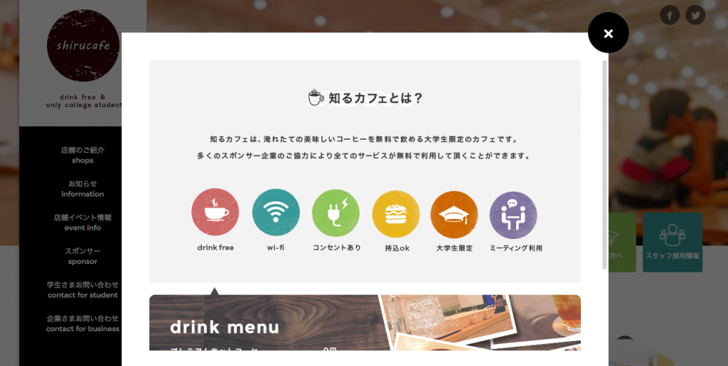 知るカフェ – 大学生限定の無料カフェ