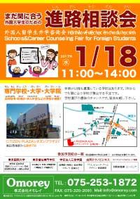 20161227留学生向けチラシ2