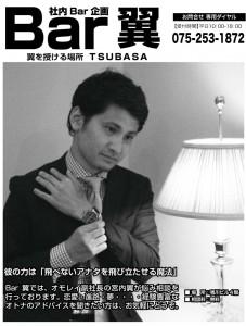 明日の11/17は東京支社にて飲み会です。