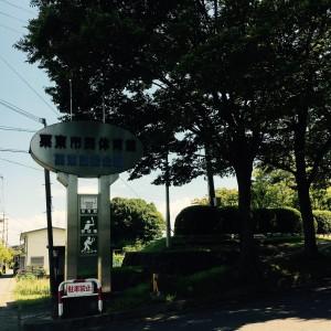 0908栗東体育館