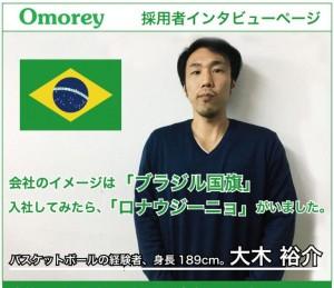 【採用者取材】オモレイは「ブラジル国旗」で、「ロナウジーニョ」がいました。