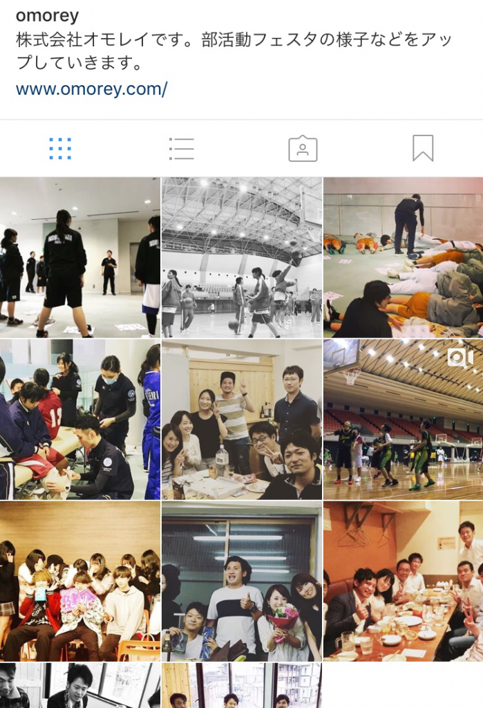 オモレイのインスタ(Instagram)で当社の取組みをご確認ください。