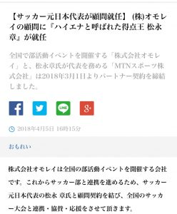 【サッカー元日本代表が顧問就任】 (株)オモレイの顧問に『ハイエナと呼ばれた得点王 松永 章』が就任