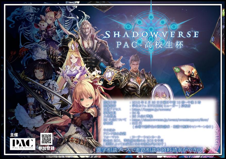 シャドウバース 高校生イベント(Shadowverse PAC高校生杯)のご参加を募集中です。