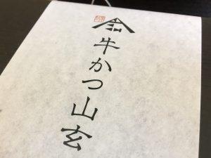東京支社にてランチ会を企画しました。
