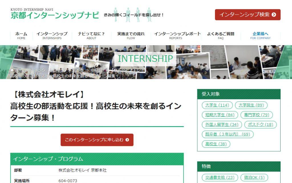 京都インターンシップナビにご掲載頂きました。高校生の部活動を応援!高校生の未来を創るインターン募集!