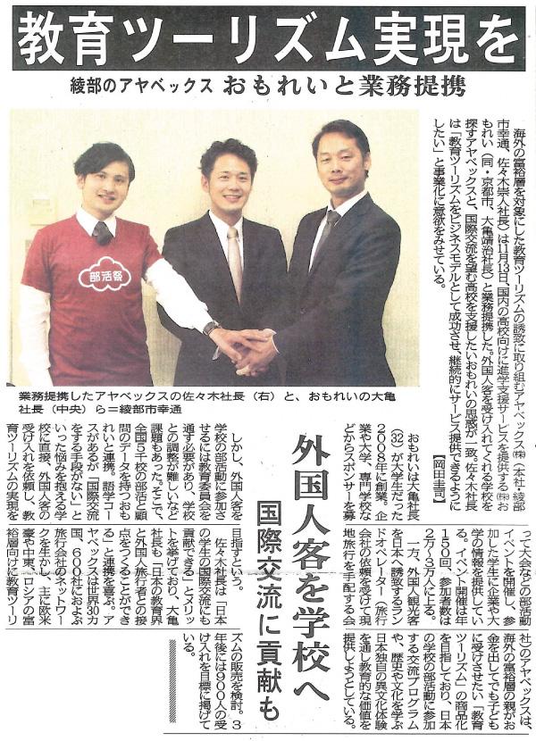 【北近畿経済新聞】教育ツーリズム実現に向けた業務提携をご掲載頂きました。