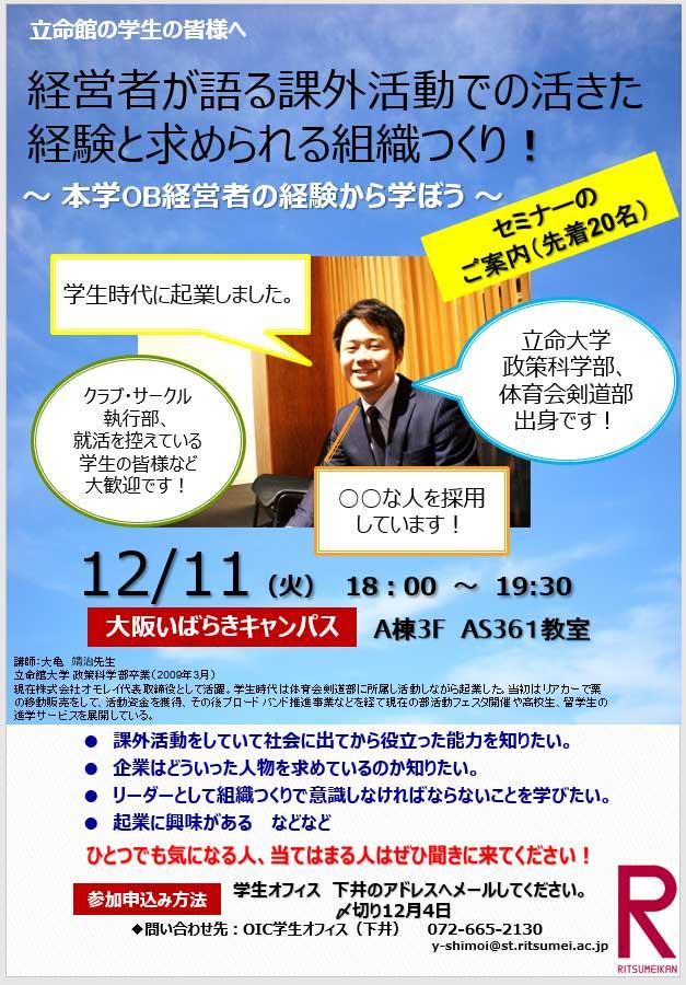 【12/11】立命館大学にて講演させて頂きます。