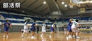 【部活フェス・大阪】2019年7月14日に大阪市立千島体育館にてバスケットボール大会を開催!