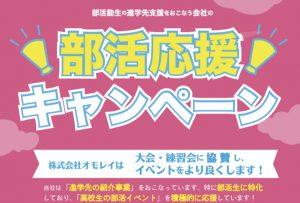 部活の金銭的ブラック化を防ぐ! 『総額100万円!!部活応援キャンペーン』をスタート!