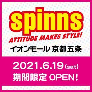 【6月19日OPEN】アパレルブランド「スピンズ」をイオンモール京都五条に期間限定で出店します。